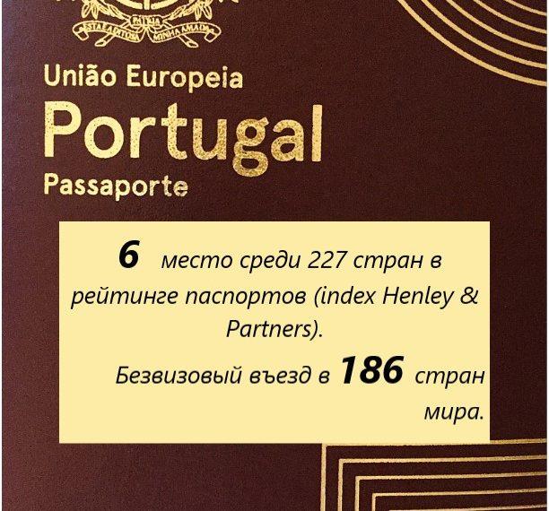 Рейтинг паспорта Португалии