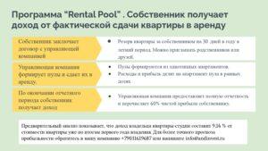 rental pool